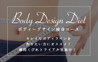 ボディーデザイン痩身コース
